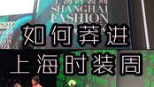 【VLOG】看当代大学生如何莽进【上海时装周】 STAGE2020SS发布