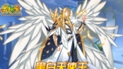 【奥拉星·剧情】黑白天使王