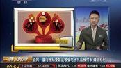 [第一时间]说网:厦门市纪委禁止收受电子礼品预付卡 微信红包