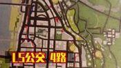 【Foxtail_Grass】侠盗猎车手圣安地列斯洛圣都公交4路 洛城好麦坞公交调度站西部码头