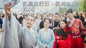 汉服出行日Vlog~庄瀚+狗粮夫妇+张道长+北川婠婠与数百同袍相约杭州湖滨