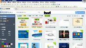officewps免费视频教程文档怎么加空白页