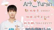【Ark_Yuren 2019/11/ 22录播】晚上训练赛+rank