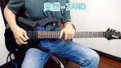 【电吉他】突然 - ZARD (ザード)词: 坂井泉水曲: 織田哲郎