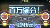 【CYTUS2】EMber百 万 得 分 全 连(TP99.44%)