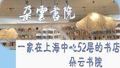 朵云书院|一家在上海中心52层的书店