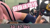 【肥兔子打卡】卧推递增组。30—47.5kg