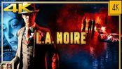 【黑色洛城】4K 剧情影集(中文字幕) - L.A. Noire│PC原生录制