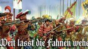 Weit lasst die Fahnen wehen[让旗帜迎风飘扬][雇佣兵之歌][+英语歌词]