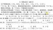 日语补助动词及授受动词讲座(高考日语及学士学位日语系列)