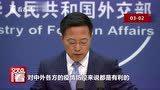 中国对入境外国人加强防控?外交部回了4个字
