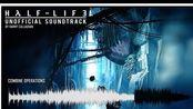【音乐搬运】Half-Life 3 Unofficial Soundtrack - Combine Operations