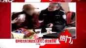 桂林老太感觉被忽略 菜刀砍向女儿家大门