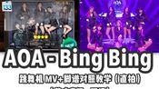 【AOA | Bing Bing】MV脚谱对照教学 e舞成名跳舞机2017.2月新歌 花式表演+双板 直拍