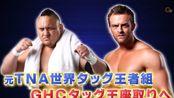 NOAH 2012年7月22日 Samoa Joe,Magnus VS 秋山準 斋藤彰俊