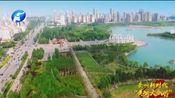 """[河南新闻联播]奏响新时代""""黄河大合唱""""书记、市长、专家高端访谈 王小平:精致城市 品质焦作"""