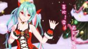『YYB式☆MMD』圣诞快乐~! Mikuの【喜欢!雪!真实的魔法】