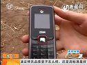 潍坊山东科技职业学院强制学生用手机:不充话费 难拿毕业证