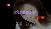 江蕙《找無對手》MV@2001年《江蕙同名專輯》