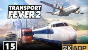 【直播紀錄】Transport Fever 2 運輸狂熱2 #15.第三章第三部:惡孽叢生的南方