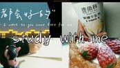 """<卿苻aa> study with me//""""别慌,月亮也在大海某处迷茫。"""""""
