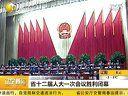 辽宁省十二届人大一次会议胜利闭幕 130130 辽宁新闻