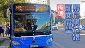 【前面展望】慕尼黑公交62路 慕尼黑火车东站→罗克鲁兹广场 原速原声前面展望