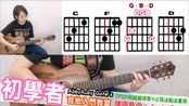 (AbbyRuby Guitar。吉他)2020年新節目預告+Jingle Bells吉他彈唱教學