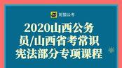 2020山西公务员常识/山西省考常识课程——宪法部分专项课程