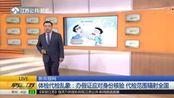 新京报网:体检代检乱象——办假证应对身份核验 代检范围辐射全国