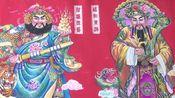 【年画】安徽省砀山年画非遗申请视频【出品方:砀山县文化局】