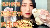 82.年糕先生温岭嵌糕 紫米杂粮煎饼 鸡蛋麻糍 豆浆【杭州吃播Amei呀】