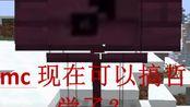 【泡泡龙】最新测试版20w17a快速介绍