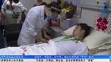 视频:为救白血病患者 楚雄广电记者无偿捐献造血干细胞