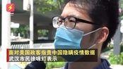 吐露心声!武汉市民反问美国政客:对中国疫情的指责是无稽之谈