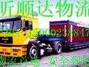 天津到双城物流公司回程车022-86378365天津到双城运输公司