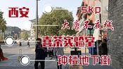 [西安美食vlog]喜茶实验室/钟楼地下街/大唐不夜城/skp/说好要减肥的人还是吃了这么多