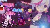【小氢龙儿】Muse Dash 大触*11★ - 无人区 Vacuum Track #ADD8E6(95.95%)PC端