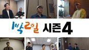 《两天一夜 第4季》合集【更新至:191115.预告】【KBS2综艺-金钟旼、延政勋、金善浩、文世允、DinDin、VIXX Ravi】