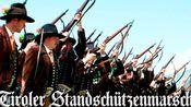 Tiroler Standschützenmarsch[蒂罗尔步枪兵进行曲][奥地利进行曲][+英语歌词]
