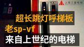 [老三菱sp-vf]拥有超长跳灯呼梯板的老电梯in昆明希桥酒店