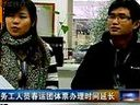 新闻报道111216  外来务工人员春运团体票办理时间延长