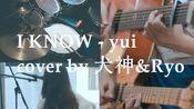 【全器乐/人声cover】I KNOW-yui