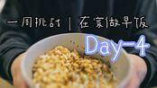 一周挑战「在家做早饭」Day.4坚果ChiaSeed燕麦粥+爆米花