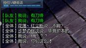 【枪神纪】19级号从开始游戏到被骂本需要多长时间(低端局)
