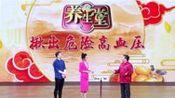 北京卫视养生堂揪出危险高血压(2)