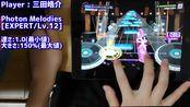 【D4DJ】Photon Melodies[EXPERT/Lv.12] 1.0速&150%&单手 GFC [三田皓介]