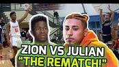 【控卫大战】Julian Newman vs Zion Harmon!
