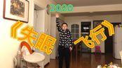 【HogyLett】2019旅游回顾!(失眠飞行/mv)