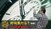 时间到底是什么?1秒究竟有多长?李永乐老师讲石英钟和原子钟